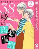 38歳の恋愛事情 2