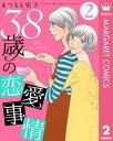 38歳の恋愛事情 2【電子書籍】[ まつもと史子 ]