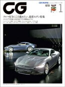 CG(CAR GRAPHIC)2020年1月号