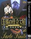 王様の仕立て屋〜サルト・フィニート〜 10【電子書籍】[ 大河原遁 ]