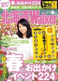 HokkaidoWalker北海道ウォーカー 2014 春号【電子書籍】[ 北海道Walker編集部 ]
