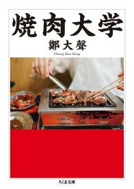焼肉大学【電子書籍】[ 鄭大聲 ]