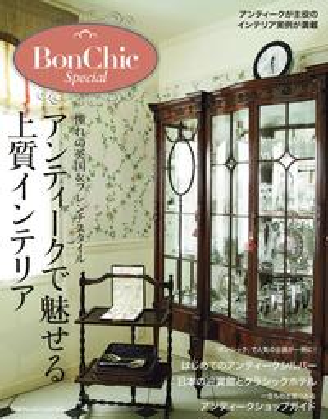 BonChic Special アンティークで魅せる上質インテリア【電子書籍】