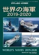 世界の艦船 増刊 第158集『世界の海軍 2019-2020』