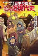 日本の歴史 別巻 よくわかる近現代史2 戦中・戦後の日本
