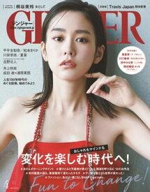GINGER[ジンジャー] 2021年4月号【電子書籍】[ 幻冬舎 ]