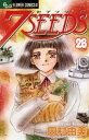 7SEEDS(28)【電子書籍】[ 田村由美 ]