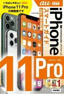 ゼロからはじめる iPhone 11 Pro スマートガイド au完全対応版