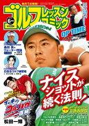 ゴルフレッスンコミック2019年6月号