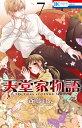 天堂家物語 7【電子書籍】[ 斎藤けん ]