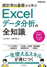 統計学の基礎から学ぶExcelデータ分析の全知識(できるビジネス)【電子書籍】[ 三好大悟 ]