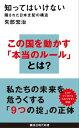 知ってはいけない 隠された日本支配の構造【電子書籍】[ 矢部宏治 ]