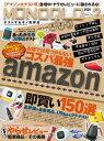 MONOQLO 2020年2月号【電子書籍】[ 晋遊舎 ]