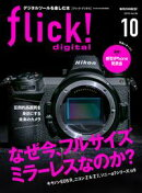flick! Digital 2018年10月号 vol.84