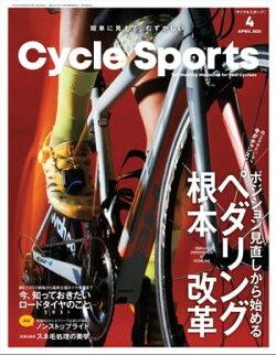 CYCLE SPORTS 2021年 4月号