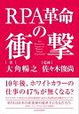 RPA革命の衝撃【電子書籍】[ 大角暢之 ]