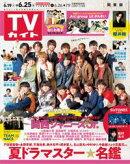 TVガイド 2021年 6月25日 号 関東版