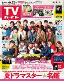 TVガイド 2021年 6月25日 号 関東版【電子書籍】[ 東京ニュース通信社 ]