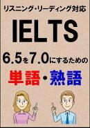 IELTS 6.5を7.0にするための単語・熟語(リーディング・リスニング対応勉強法)リストDL付