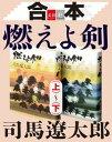 合本 燃えよ剣(上)〜(下)【文春e-Books】【電子書籍】[ 司馬遼太郎 ]