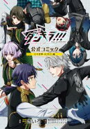【電子版】ダンキラ!!! 公式コミック 三千世界・B.M.C.編