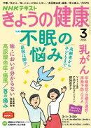NHK きょうの健康 2021年3月号[雑誌]