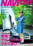 NAVI CARS Vol.6 2013年7月号