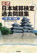 【公式】日本城郭検定過去問題集ー2級・3級・4級編ー