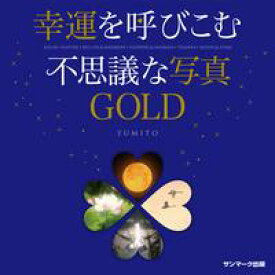 幸運を呼びこむ不思議な写真GOLD【電子書籍】[ FUMITO ]