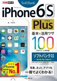 できるポケット iPhone 6s Plus 基本&活用ワザ100 ソフトバンク完全対応【電子書籍】[ 法林 岳之 ]