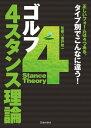 ゴルフ 4スタンス理論(池田書店)【電子書籍】[ 廣戸聡一 ]