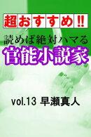 【超おすすめ!!】読めば絶対ハマる官能小説家vol.13 早瀬真人