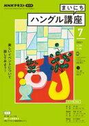 NHKラジオ まいにちハングル講座 2021年7月号[雑誌]
