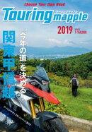 ツーリングマップル 関東甲信越 2019