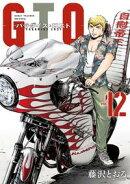 GTO パラダイス・ロスト(12)