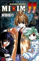 MIXIM☆11(12)