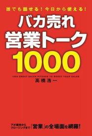 バカ売れ営業トーク1000【電子書籍】[ 高橋浩一 ]