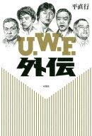 U.W.F.外伝