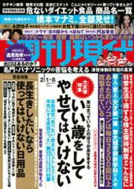 週刊現代2020年2月1日・8日号【電子書籍】[ 週刊現代編集部 ]