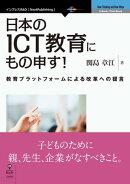 日本のICT教育にもの申す!