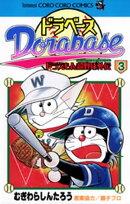 ドラベース ドラえもん超野球(スーパーベースボール)外伝(3)