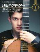 月刊現代ギター 2019年5月号 No.668