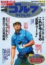 週刊ゴルフダイジェスト 2017年8月1日号【電子書籍】