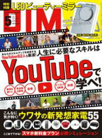 DIME (ダイム) 2021年 5月号【電子書籍】[ DIME編集部 ]