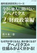 今さら他人に聞けないアベノミクス 2財政政策編