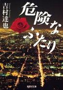 危険なふたり(大塚綾子の人生相談シリーズ)