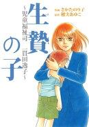 生贄の子〜児童福祉司 一貫田逸子〜 第6話