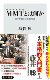 MMT〈現代貨幣理論〉とは何か 日本を救う反緊縮理論【電子書籍】[ 島倉 原 ]