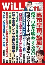 月刊WiLL 2021年 11月号【電子書籍】[ ワック ]