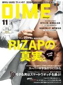 DIME (ダイム) 2017年 11月号